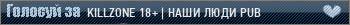 K1LLZONE | НАШИ ЛЮДИ © МЫ -- ЛУЧШИЕ !!!