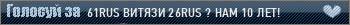 Сервер   61RuS  ВИТЯЗИ  26RuS