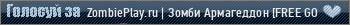 Сервер ZombiePlay.ru | Зoмби Aрмaгeддoн [-70%]