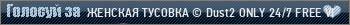 Сервер МУЖСКАЯ ТУСОВКА © [MT 18+]