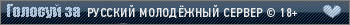 РУССКИЙ МОЛОДЁЖНЫЙ СЕРВЕР © 18+