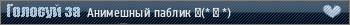 Анимешный паблик ヾ(* ▽ *)