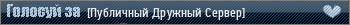 [Публичный Дружный Сервер]