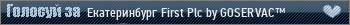 GO GO GO First Plc SERVER [18+]