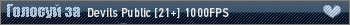 Сервер Devils Public [21+] 1000FPS